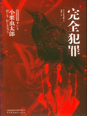 cover image of 完全犯罪