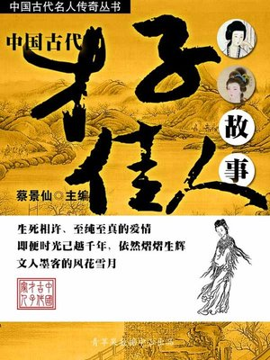 cover image of 中国古代才子佳人故事