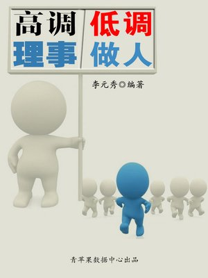 cover image of 高调理事 低调做人