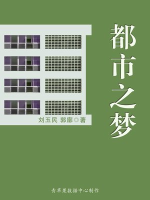 cover image of 都市之梦