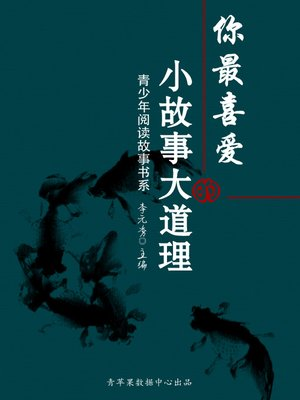 cover image of 你最喜爱的小故事大道理