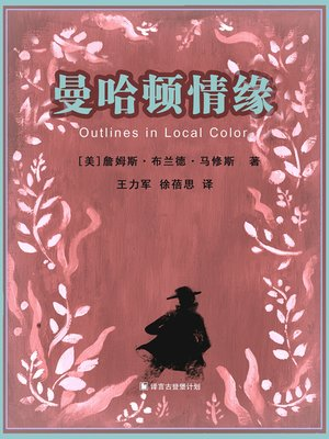 cover image of 曼哈顿情缘
