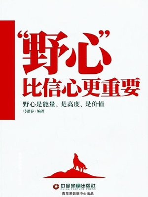 "cover image of ""野心""比信心更重要"