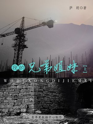cover image of 我的兄弟姐妹(上)