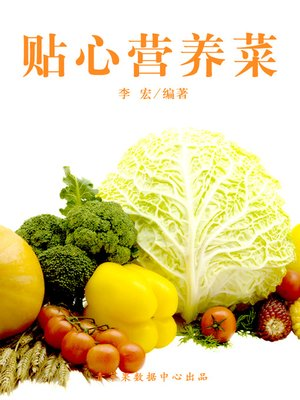 cover image of 贴心营养菜