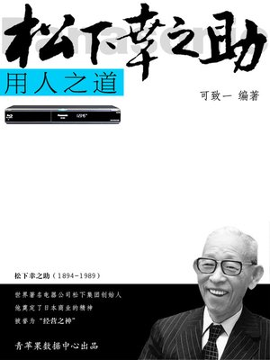 cover image of 松下幸之助用人之道