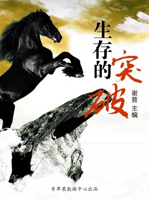 cover image of 生存的突破