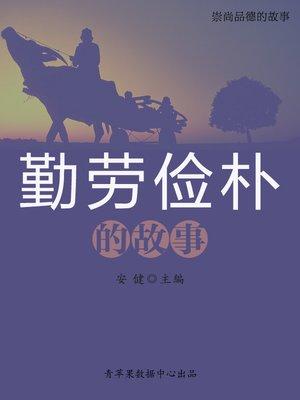 cover image of 勤劳俭朴的故事