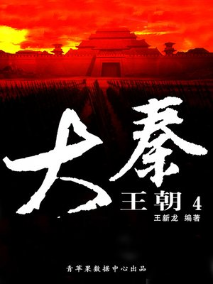 cover image of 大秦王朝4