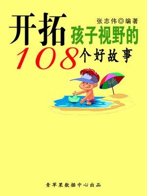cover image of 开拓孩子视野的108个好故事