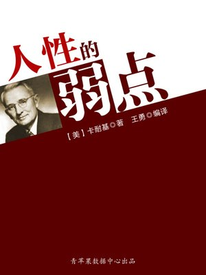 cover image of 人性的弱点