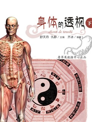 cover image of 身体的透视下