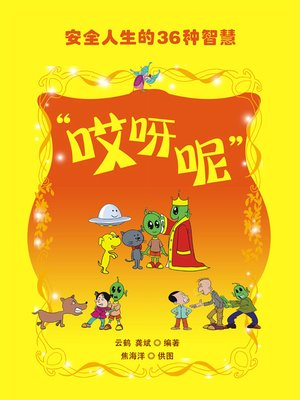 cover image of 哎呀呢