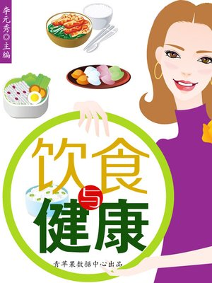 cover image of 饮食与健康