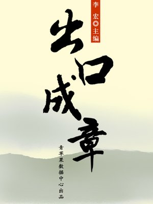 cover image of 出口成章