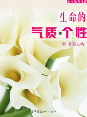 cover image of 生命的气质与个性