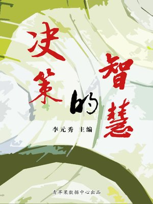 cover image of 决策的智慧