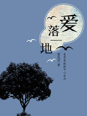 cover image of 爱落一地