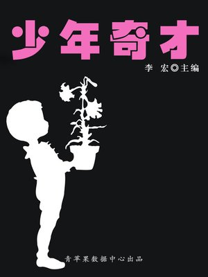 cover image of 少年奇才