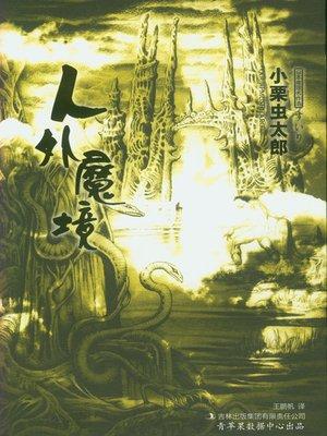 cover image of 人外魔境
