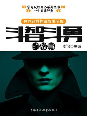 cover image of 世界经典探案故事全集:斗智斗勇的故事