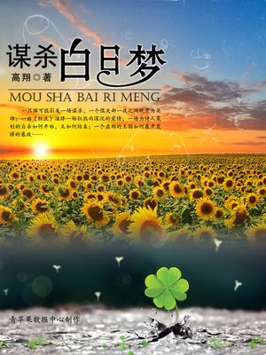 cover image of 谋杀白日梦