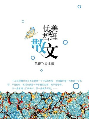 cover image of 优美的哲理散文