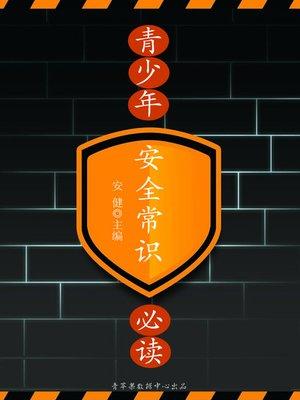 cover image of 青少年安全常识必读