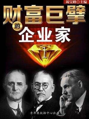 cover image of 财富巨擘的企业家(1)