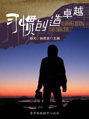 cover image of 习惯创造卓越