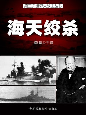 cover image of 海天绞杀