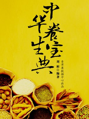 cover image of 中华养生宝典