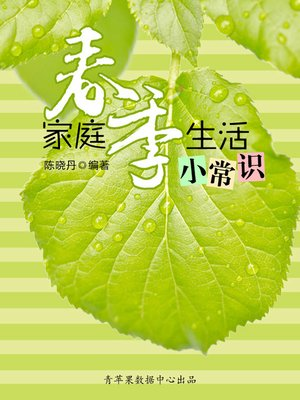 cover image of 家庭春季生活小常识