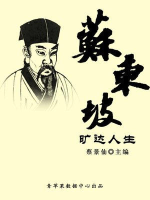 cover image of 苏东坡旷达人生