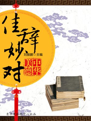 cover image of 佳辞妙对