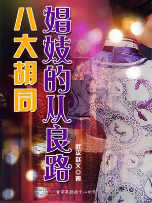 cover image of 八大胡同娼妓的从良路