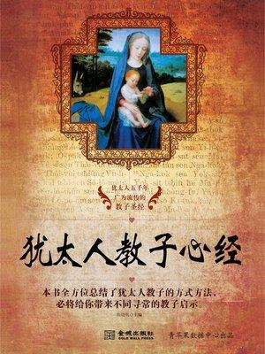 cover image of 犹太人教子心经