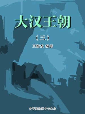 cover image of 大汉王朝3