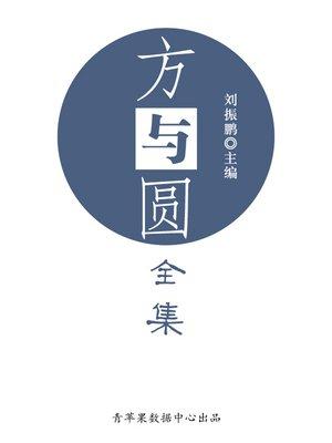 cover image of 方与圆全集