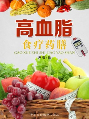 cover image of 高血脂食疗药膳