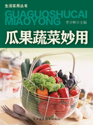 cover image of 瓜果蔬菜妙用