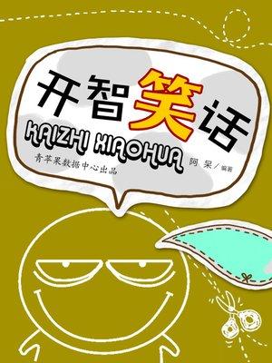 cover image of 开智笑话