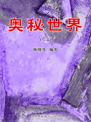 cover image of 奥秘世界1