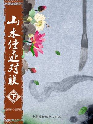 cover image of 山水佳迹对联(下)