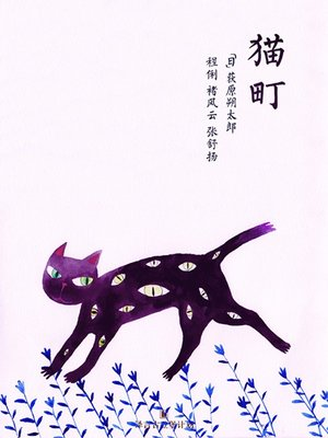 cover image of 猫町