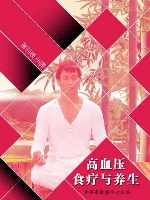 cover image of 高血压食疗与养生