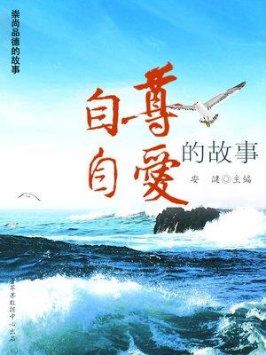 cover image of 自尊自爱的故事