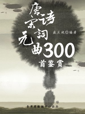 cover image of 唐诗宋词元曲300首鉴赏
