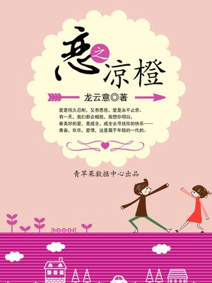 cover image of 恋之凉橙