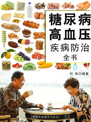 cover image of 糖尿病高血压疾病防治全书